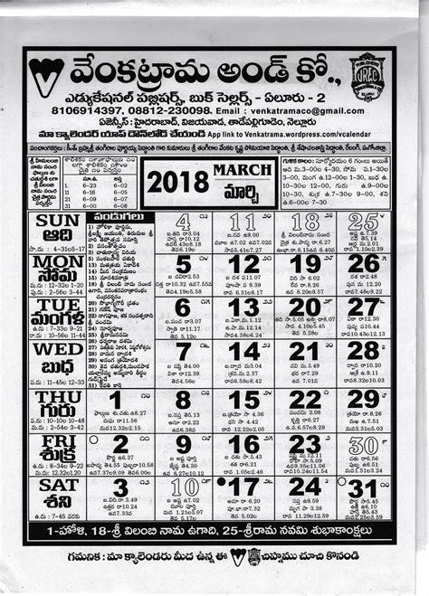 Calendar 2018 March Telugu Venkatrama Co Telugu Calendar March 2018 Stuffbox In