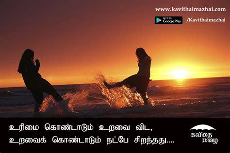 natpu kavithaigal  tamil tamil friendship kavithaigal