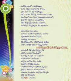 Love Break Letters Telugu telugu love poetry prema kavithalu telugu love poems