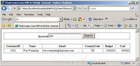 Search Php Php Mysql Search Record