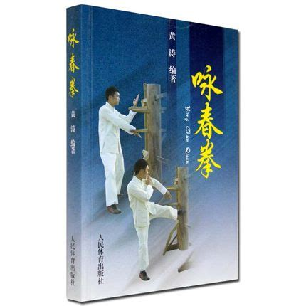 best wing chun book buy wholesale dummies books from china dummies