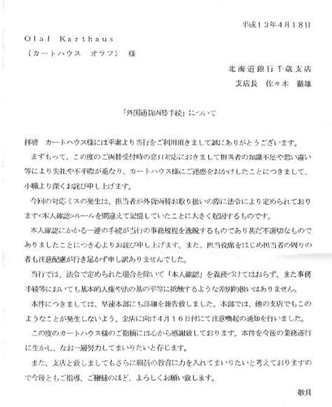 Business Letter Format In Japanese Quot The Community Quot Issues And Proposals Page