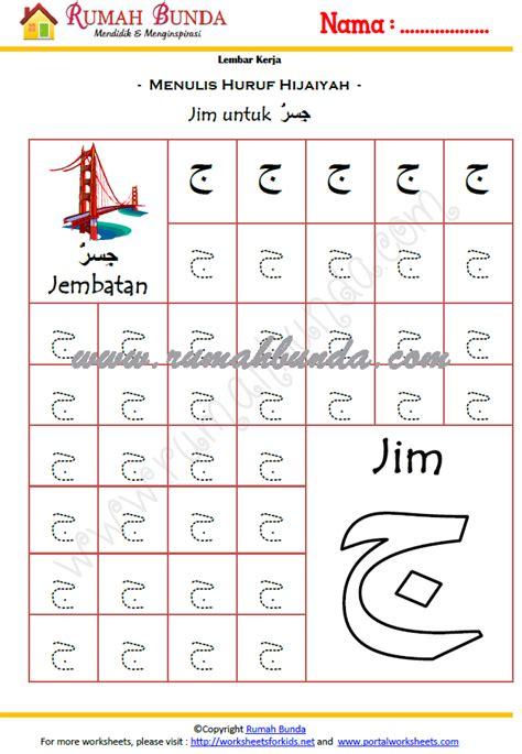 download mp3 gratis angka satu mengenal huruf hijaiyah images belajar huruf hijaiyah