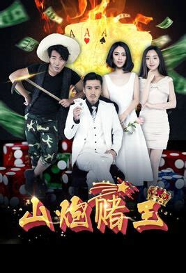 film mandarin king of gambler gambling king 2015 china film cast chinese movie
