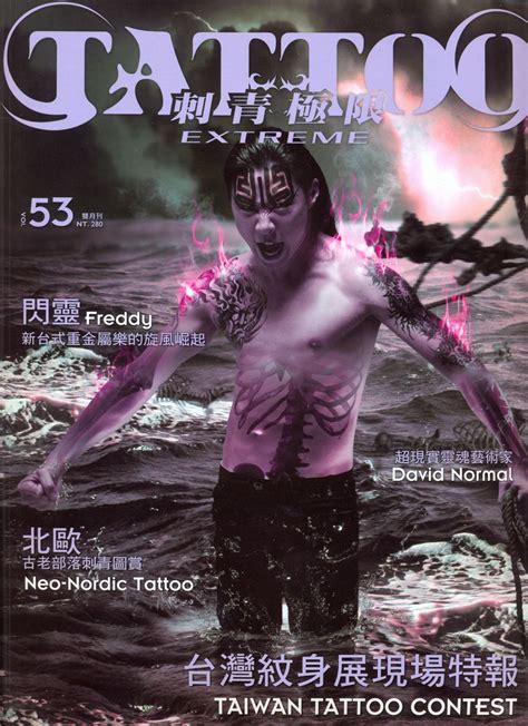 extreme tattoo ajax website press