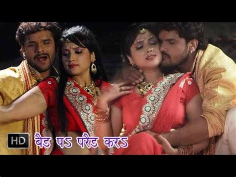 film gana suna bead pe prade kara ब ड प पर ड कर khesari lal yadav