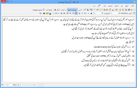 First Urdu Word Processor Provides You Two way ...