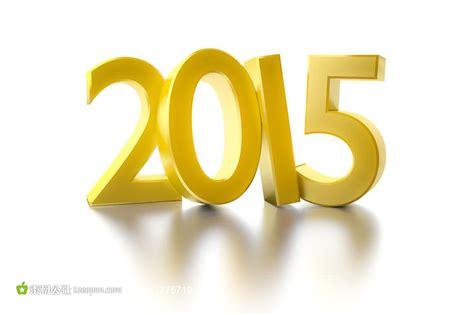 new year 2015 logo says 2015数字高清图片 素材公社 tooopen