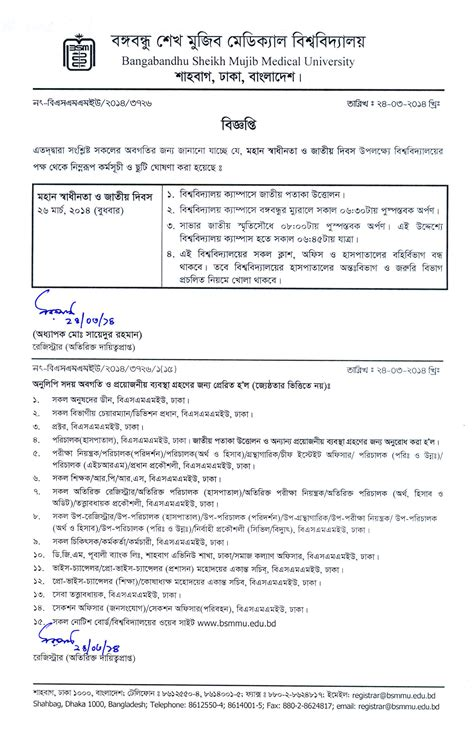 appointment letter format in bangladesh appointment letter sle joining recommendation