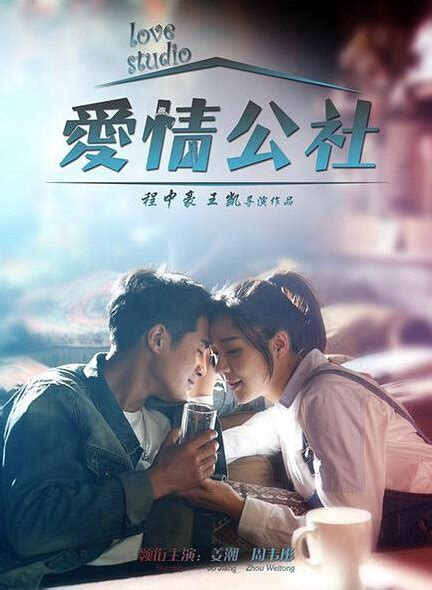 film china the love love studio 2016 china film cast chinese movie