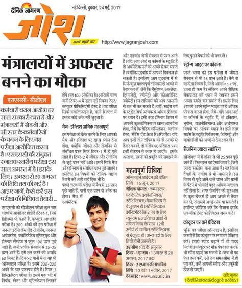 Mba Entrance Coaching Classes In Navi Mumbai by Top 5 Coaching For Ssc Mts Deo Top Classes For Ssc In