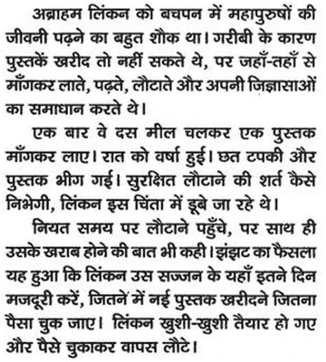 abraham lincoln biography in hindi free download 100 inspiring moral stories in hindi यह पढ