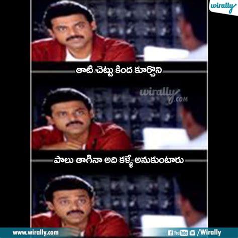 describe  famous meme templates  telugu samethalu wirally