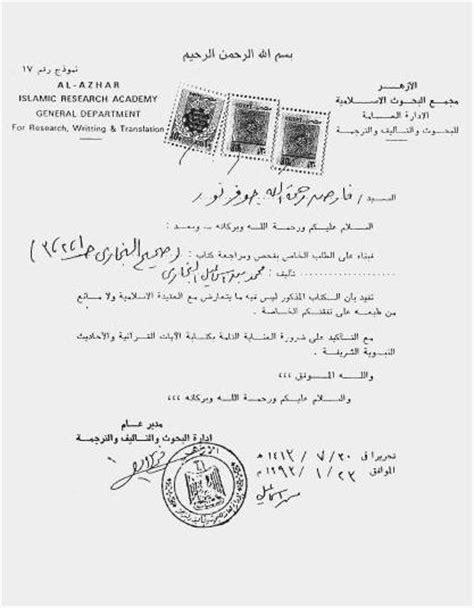 Sahih al-Bukhari - Maknaz edition - certified by al Azhar
