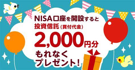 cp nisa nisa口座開設で投資信託を2 000円分プレゼントキャンペーン 楽天証券