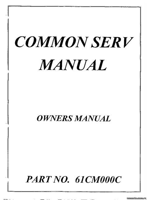 Общее руководство по обслуживанию Honda Мануалы