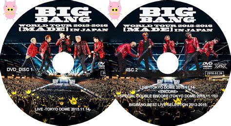 Dvd Korea Bigbang Made jyjラベル たまに bigbang