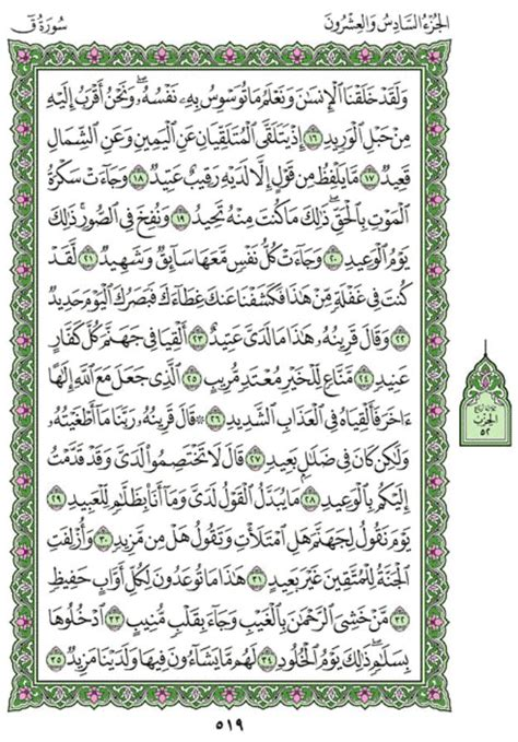 surah qaf chapter   quran arabic english