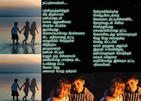 tamil friends kavithai tamil kavithaigal