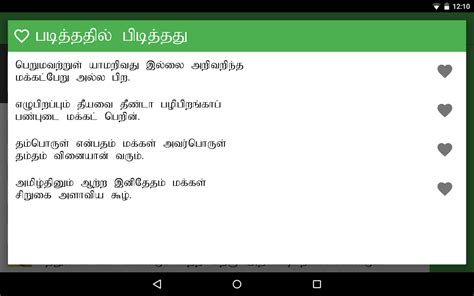 file layout meaning in tamil thirukural with tamil meaning pdf free download