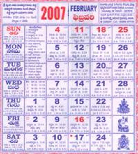 February 2007 Calendar Telugu Calendar 2007 Freega Cheyyandi