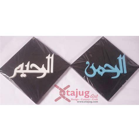 Hiasan Dinding Kaligrafi Hitam Putih 4in1 kaligrafi kufi tulisan timbul ar rohman ar rohiim hitam putih biru jual hiasan dinding