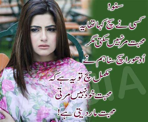 Duwa Poetry For Shadi Card by Poetry Lovely Urdu Shayari Ghazals Baby
