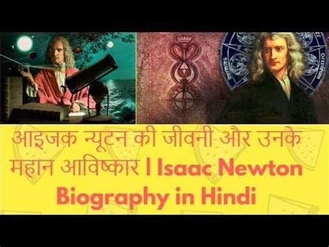 isaac newton full biography in hindi आइजक न य टन क ज वन और उनक मह न आव ष क र isaac newton