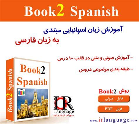talk spanish 2 book مرجع آموزش زبان ایرانیان دانلود آموزش زبان اسپانیایی مبتدی به زبان فارسی و به روش book2