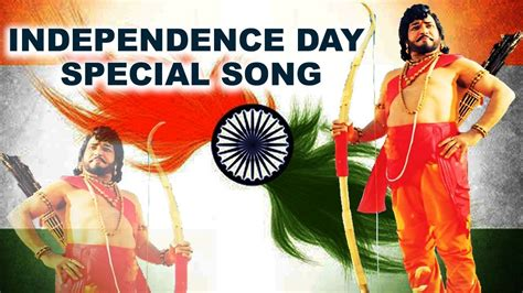 day indian song independence day special song indian songs