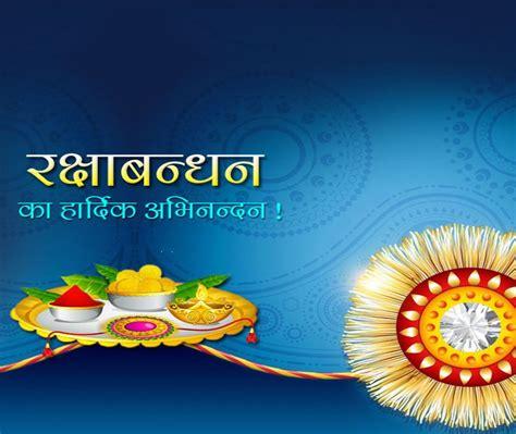 whatsapp wallpaper for raksha bandhan raksha bandhan wishes in hindi 4k hd wallpapers hd