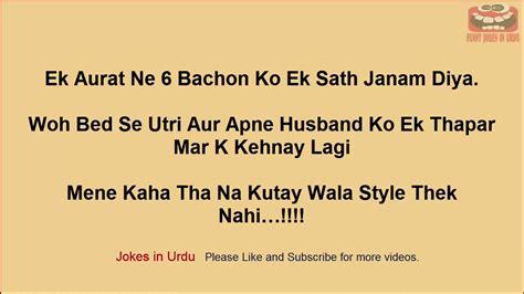 hot and funny sms in urdu pics of funny dirty jokes in urdu impremedia net