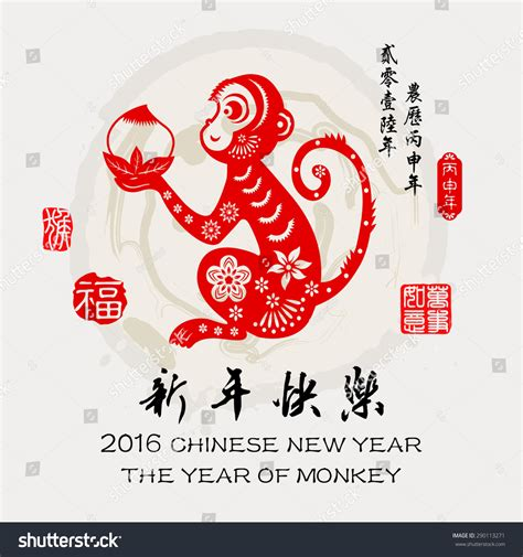 new year year of the monkey greetings lunar new year 2016 year of the 28 images happy new