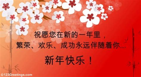 year chinese greeting  happy  year ecards greeting cards