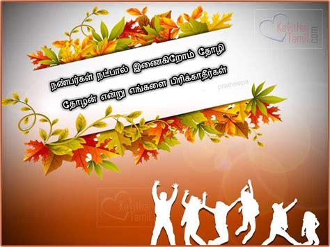 tamil friends kavithai friendship kavithai in tamil language www imgkid com