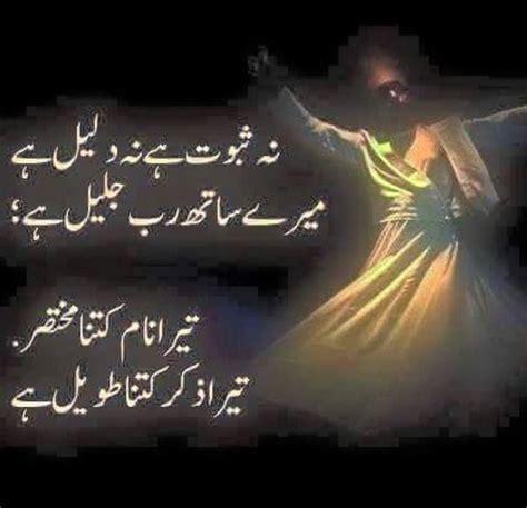 urdu shayari islamic 148 best images about urdu punjabi and persian on