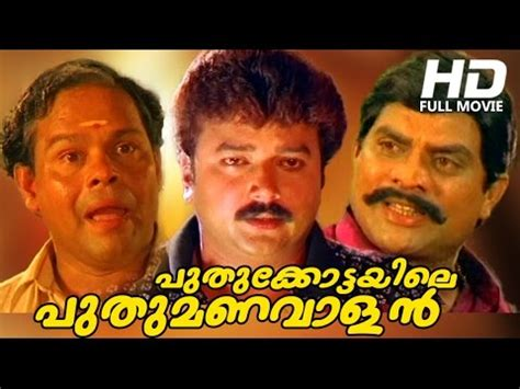 film comedy full hd malayalam full movie puthukottayile puthumanavalan
