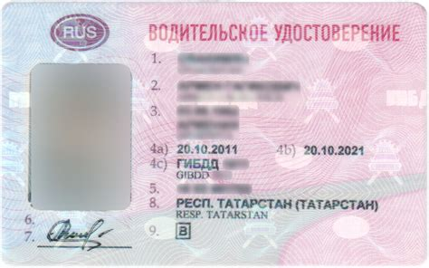 Russian Id Card Template by Driving Licence In Russia