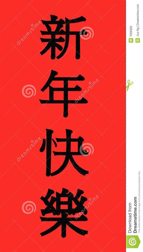 printable chinese new year banner chinese new year banner 2 stock illustration image of