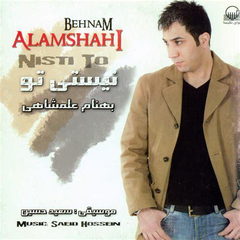 behnam alamshahi nemidoonam دانلود آهنگ بهنام علمشاهی نمیدونم behnam alamshahi