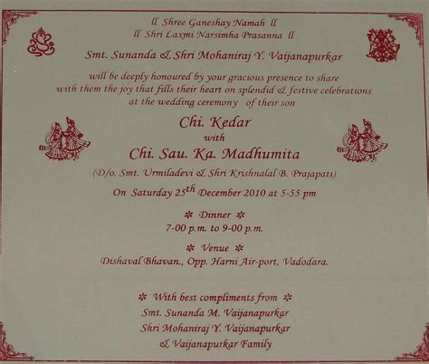 sle wedding invitation cards friends sle hindu wedding invitation cards in style