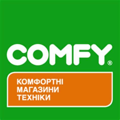 Comfy Kiev | comfy популярные бренды киева