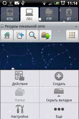 android estrongs estrongs file explorer файловый менеджер для android