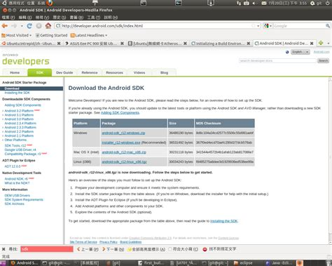 android emulator linux tsots android範例source 建立android環境 pc ubuntu10 10 64bit