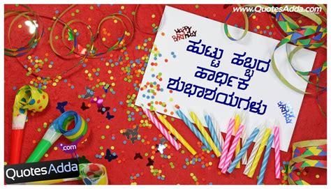 How To Wish Happy Birthday In Kannada Kannada Birthday Quotes Kannada Birthday Sms Kannada