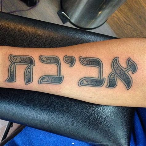 hebrew tattoos 35 best sacred hebrew tattoos designs meanings 2018