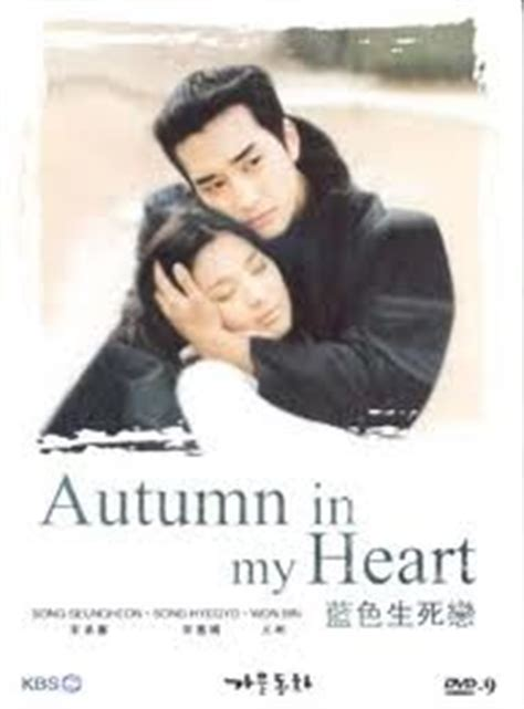 film endless love autumn in my heart 1000 images about korean dramas on pinterest songs