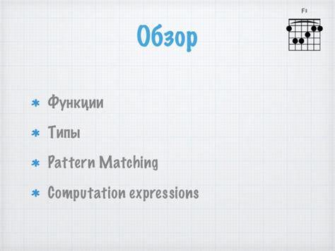pattern matching string ocaml f обзорное введение