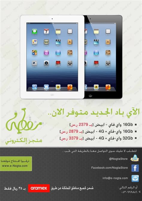 New Prices New 3 Price In Saudi Arabia Saudimac