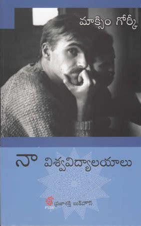 hitler biography telugu naa viswavidyaalayaalu న వ శ వవ ద య లయ ల telugu book